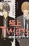 極上Twins (フラワーコミックス)