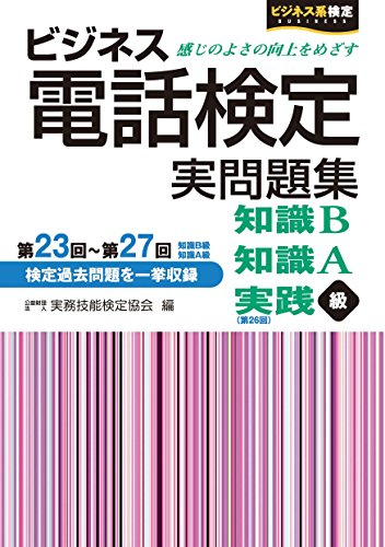 ビジネス電話検定 実問題集(第23回~第27回) (ビジネス系検定)