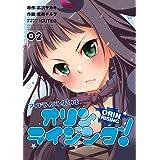 アイドライジング!外伝 オリンライジング! 02 (電撃コミックスNEXT)