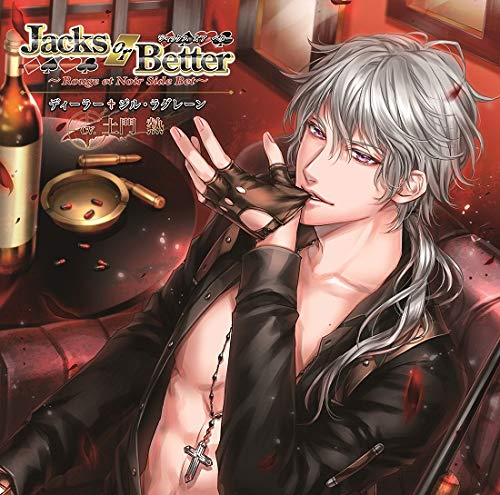 Jacks or Better ~Rouge et Noir Side Bet ~ ディーラー ジル・ラグレーン(CV.土門熱)