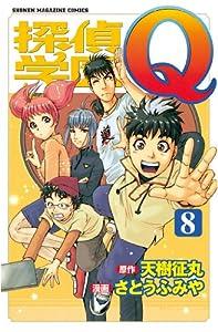 探偵学園Q(8) (週刊少年マガジンコミックス)