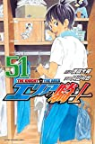 エリアの騎士(51) (講談社コミックス)