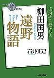 NHK「100分de名著」ブックス 柳田国男 遠野物語 (NHK「100分 de 名著」ブックス)