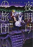 夜明けの旅団 / 片山 ユキヲ のシリーズ情報を見る