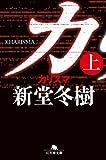 カリスマ(上) (幻冬舎文庫)