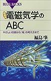 新装版 電磁気学のABC やさしい回路から「場」の考え方まで (ブルーバックス)