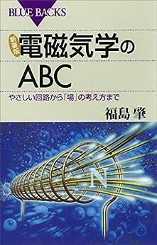 [福島肇]の新装版 電磁気学のABC やさしい回路から「場」の考え方まで (ブルーバックス)