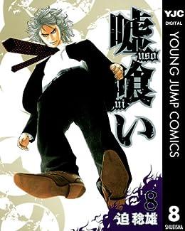 [迫稔雄]の嘘喰い 8 (ヤングジャンプコミックスDIGITAL)