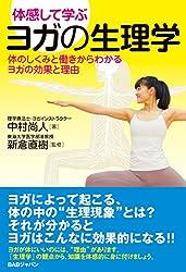 体感して学ぶ【ヨガの生理学】〜体のしくみと働きからわかるヨガの効果とその理由〜