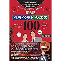 【音声DL付】改訂版 英会話ペラペラビジネス100 (スティーブ・ソレイシィの英会話シリーズ)