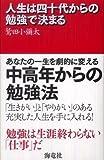 「人生は四十代からの勉強で決まる」鷲田 小彌太