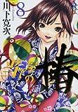 当て屋の椿 8 (ジェッツコミックス)