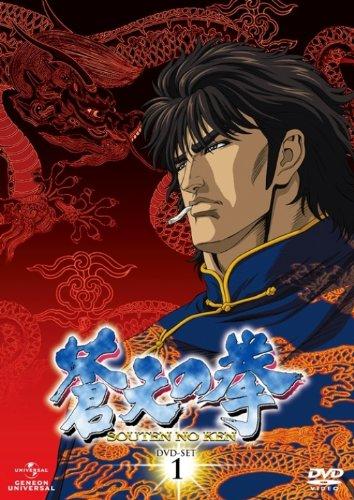 蒼天の拳 DVD-SET 1