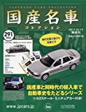 隔週刊国産名車コレクション全国版(291) 2017年 3/15 号 [雑誌]