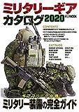 ミリタリーギアカタログ2020 (ホビージャパンMOOK 976)