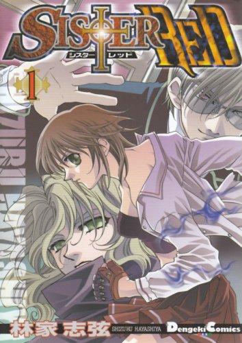 シスターレッド (1) (Dengeki comics EX)