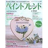 ペイントフレンド Vol.6 (レディブティックシリーズ3202)