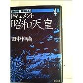 ドキュメント昭和天皇 第4巻 敗戦 上