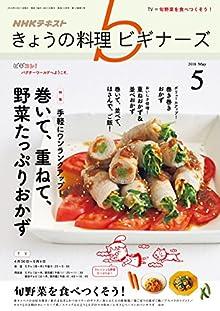 NHK きょうの料理 ビギナーズ 2018年 5月号 [雑誌] (NHKテキスト)