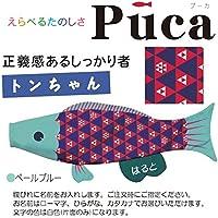 [徳永]室内用[鯉のぼり]えらべるたのしさ[puca]プーカ[トンちゃん]ペールブルー(S)[0.6m][日本の伝統文化][こいのぼり]