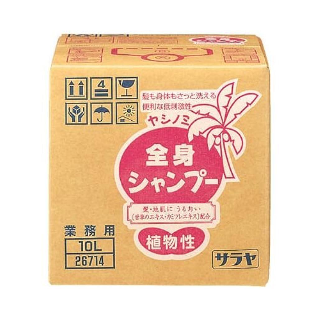 抽出ローブ球状サラヤ ヤシノミ全身シャンプー10L 26714