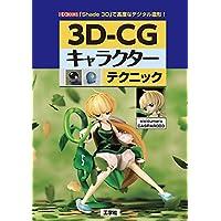 3D‐CGキャラクターテクニック―「Shade 3D」で高度なデジタル造形! (I・O BOOKS)