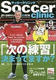 サッカークリニック 2016年 09 月号 [雑誌]