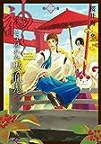 神とよばれた吸血鬼 2巻 (デジタル版ガンガンコミックスONLINE)