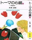 トーマの心臓〈2〉 (1981年) (小学館文庫)