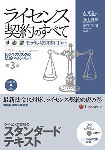 ライセンス契約のすべて 基礎編 モデル契約書CD付き 【第3版】の詳細を見る