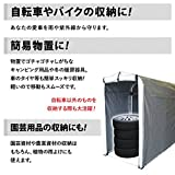 Bonarca 【選べる収納台数 1~3台】 サイクルハウス 高耐久フレーム 撥水・UV加工シート 簡単組立 SR-CH01 (S)
