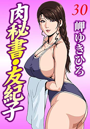 肉秘書・友紀子 第01-30巻 [Nikuhisyo Yukiko vol 01-30]