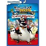 ザ・ペンギンズ from マダガスカル ペンギンズ、DVDデビュー