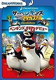 ザ・ペンギンズ from マダガスカル ペンギンズ、DVDデビュー[DVD]