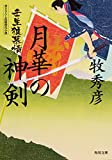 月華の神剣 壬生狼慕情 (角川文庫)