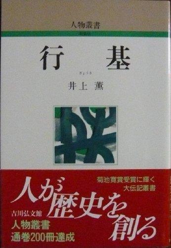 行基 (人物叢書)