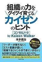 「組織の力をグイグイ育てるカイゼンのヒント-コンサルノート by Kaizen Walker」(ブックトリップ)