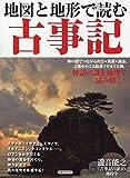 地図と地形で読む古事記 (洋泉社MOOK)
