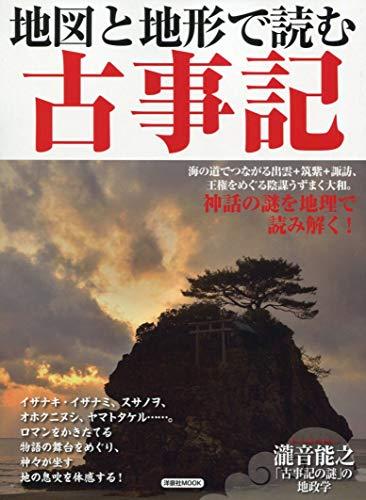 地図と地形で読む古事記 (洋泉社MOOK)の詳細を見る