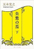朱鷺の墓 下 (角川文庫)
