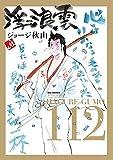 浮浪雲(はぐれぐも) 112 (ビッグコミックス)