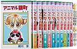 アニマル横町 コミック 1-16巻セット (りぼんマスコットコミックス)