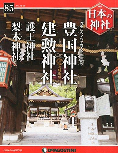 日本の神社 85号 (豊国神社・建勲神社・護王神社・梨木神社) [分冊百科]