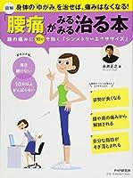 【図解】「腰痛」がみるみる治る本