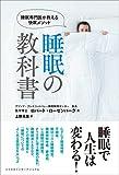 睡眠の教科書――睡眠専門医が教える快眠メソッド