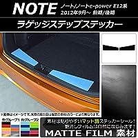 AP ラゲッジステップステッカー マット調 ニッサン ノート/ノートe-power E12系 前期/後期 2012年09月~ レッド AP-CFMT3355-RD 入数:1セット(2枚)