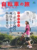 自転車の旅 (エイムック 2043)