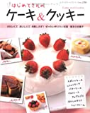 はじめてさんのケーキ&クッキー―ぜったい作りたい定番・基本のお菓子 (レディブティックシリーズ no. 2781)