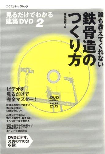 2誰も教えてくれない鉄骨造のつくり方 (エクスナレッジムック 見るだけでわかる建築DVD 2)の詳細を見る