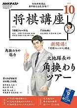NHK 将棋講座 2019年 10月号 [雑誌] (NHKテキスト)